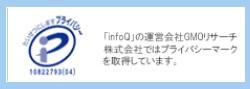 infoqプライバシーマーク