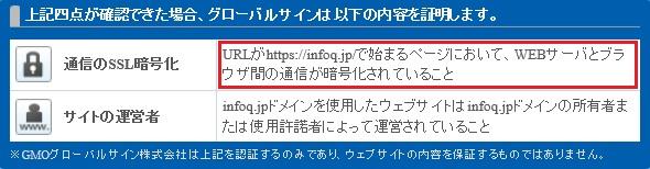 infoq暗号化通信