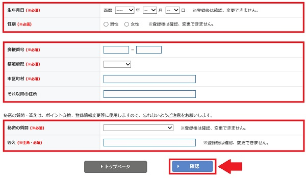 infoqモニター登録4