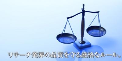 日本マーケティングリサーチ協会