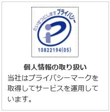 リサーチパネルプライバシーマーク