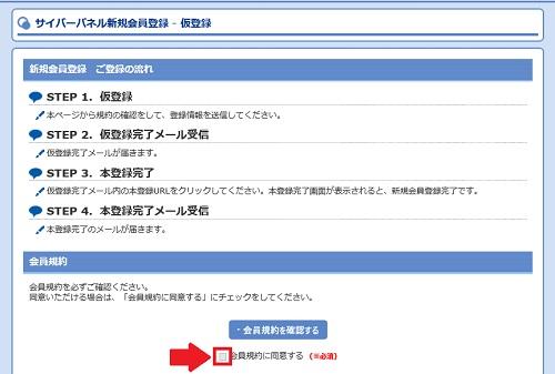 サイバーパネル登録1