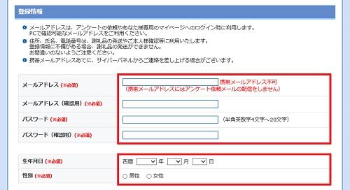 サイバーパネル登録2