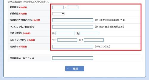 サイバーパネル登録3