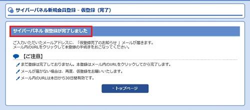 サイバーパネル登録4