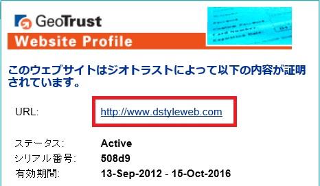dstyleweb暗号化通信