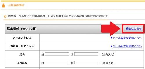 ファンくる退会2