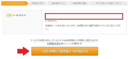ファンくる登録2