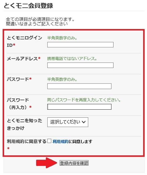 とくモニ登録1