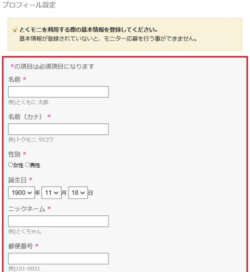 とくモニ登録3