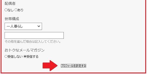 とくモニ登録6